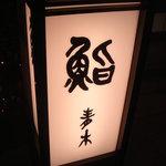 銀座 鮨青木 - ビルの前の置き看板