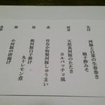 竹なか - メニュー表