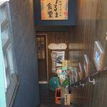 琉球パクチー酒場 うるま食堂 -