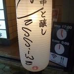 39635316 - 串と醸し カッシーワ