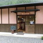 雨山の郷 - 建築家の東村司さんが設計した茶屋。