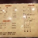 39637595 - サイド・飲み物系メニュー