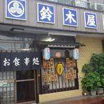鈴木屋料理店 - 外観