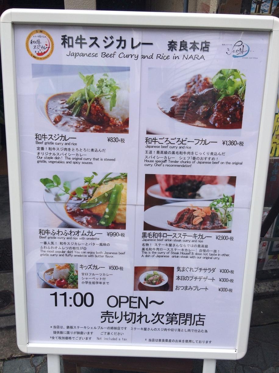 和牛スジカレー 奈良本店