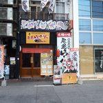 尾道らーめんベッチャー - お祭りが店名で、店頭もにぎやかでなによりです