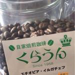 くらうん - エチオピア・イルガチェフ ¥650/100g