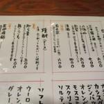 39642827 - 気になる日本酒メニュー 多治見の三千盛、地元江南の勲碧、天ぷら系に合う辛口あり