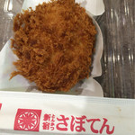 さぼてん イオンモール大阪ドームシティ店