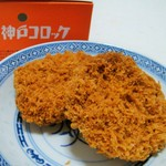 神戸コロッケ - 豚・一口ひれカツ(1個173円)