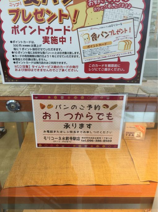 モリコーネ 水前寺駅店