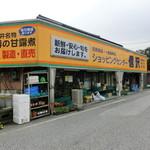 ショッピングセンター信沢 - 古き良き時代のショッピングセンター
