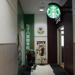 スターバックス コーヒー - 店内の入口