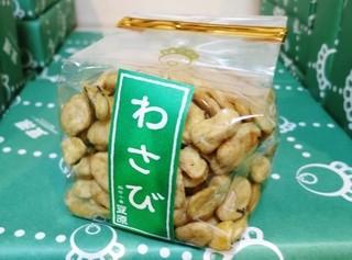 豆源 麻布十番本店 - わさび味のお豆さん☆