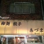 39659959 - あづま@浅草(2015年6月6日)