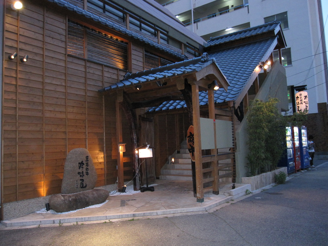 吟味屋 新大阪店