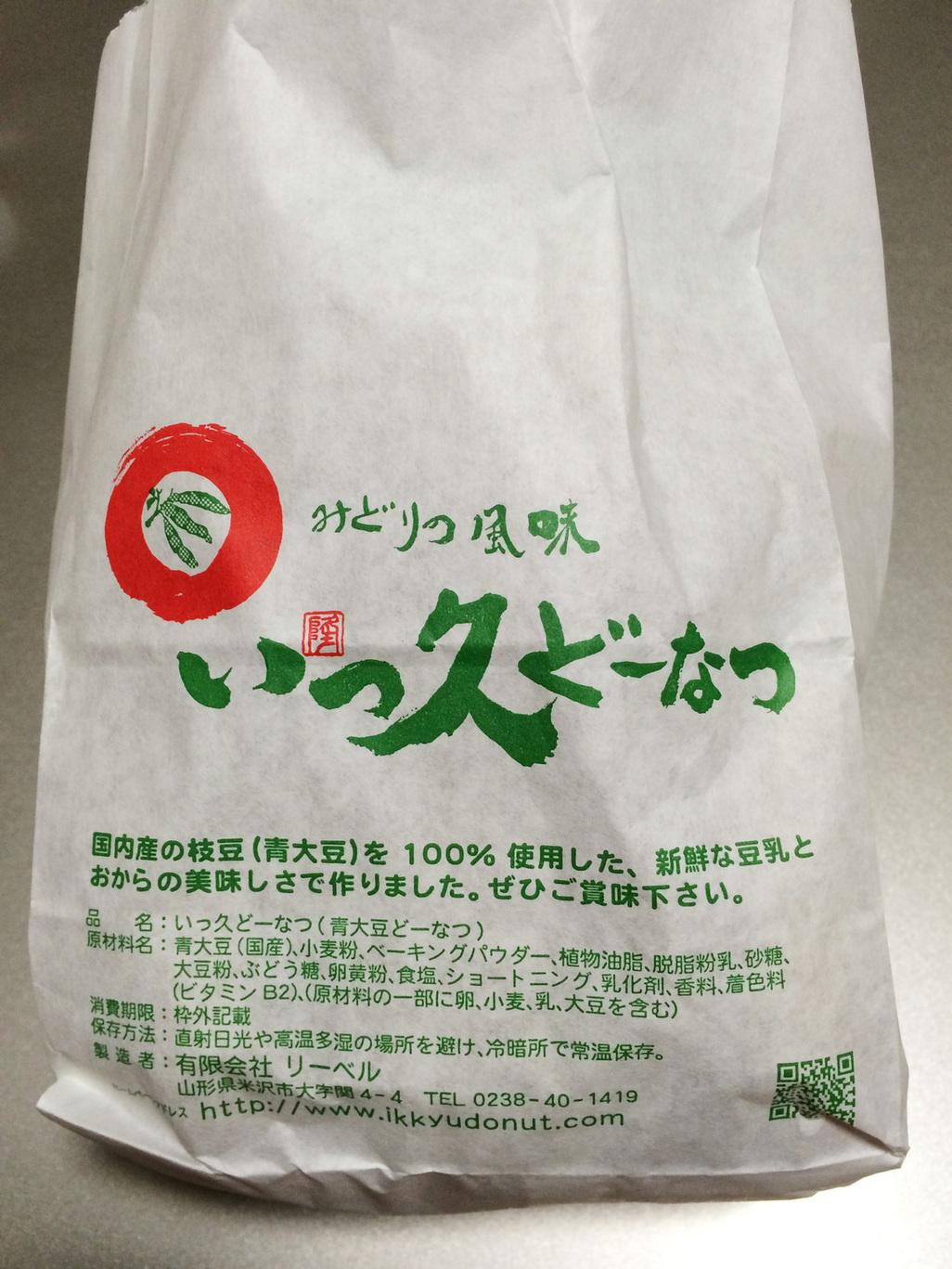 いっ久家 名古屋大須店