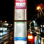 活魚料理 いか清 - 「中央病院前」駅の駅名標には「いか清前」とも記されいます