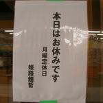 姫路麺哲 - 定休日:月曜日