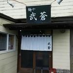 麺や 武蒼 -