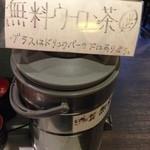 小尾羊 - 600円頼んたら無料でウーロン茶がのめる