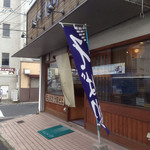 ほり田 - 近所でも評判のお蕎麦屋さん♫