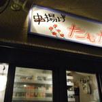 たむたむ - お店の看板