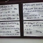 酒匠 旧山手通十之十 Bougnat - ランチメニュー(2015年7月3日撮影)
