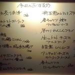 酒匠 旧山手通十之十 Bougnat - お勧めメニュー(2015年3月12日撮影)