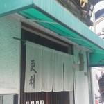 江戸堀 更科 -