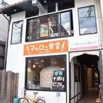 Makaronishokudou - マカロニ食堂・外観(2015.05)