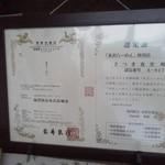 さつき食堂 - 米沢ラーメンの証明書