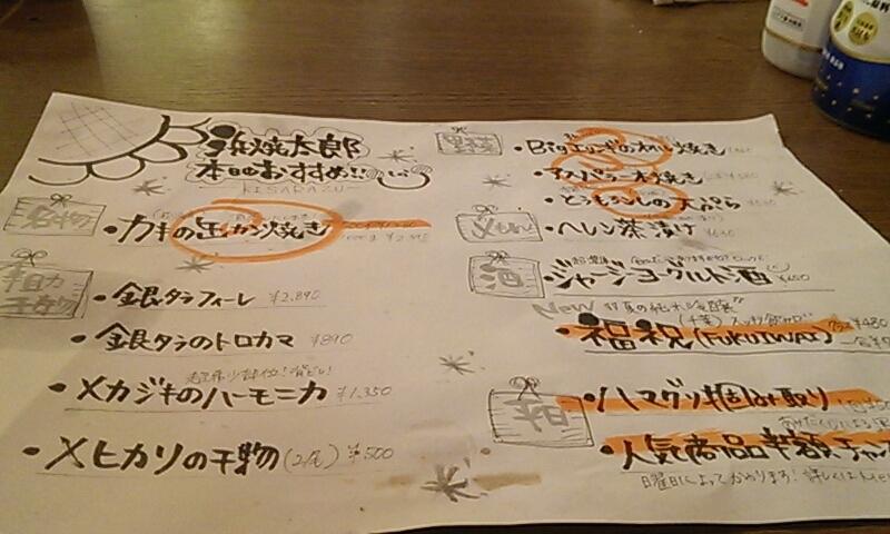 浜焼太郎 木更津店