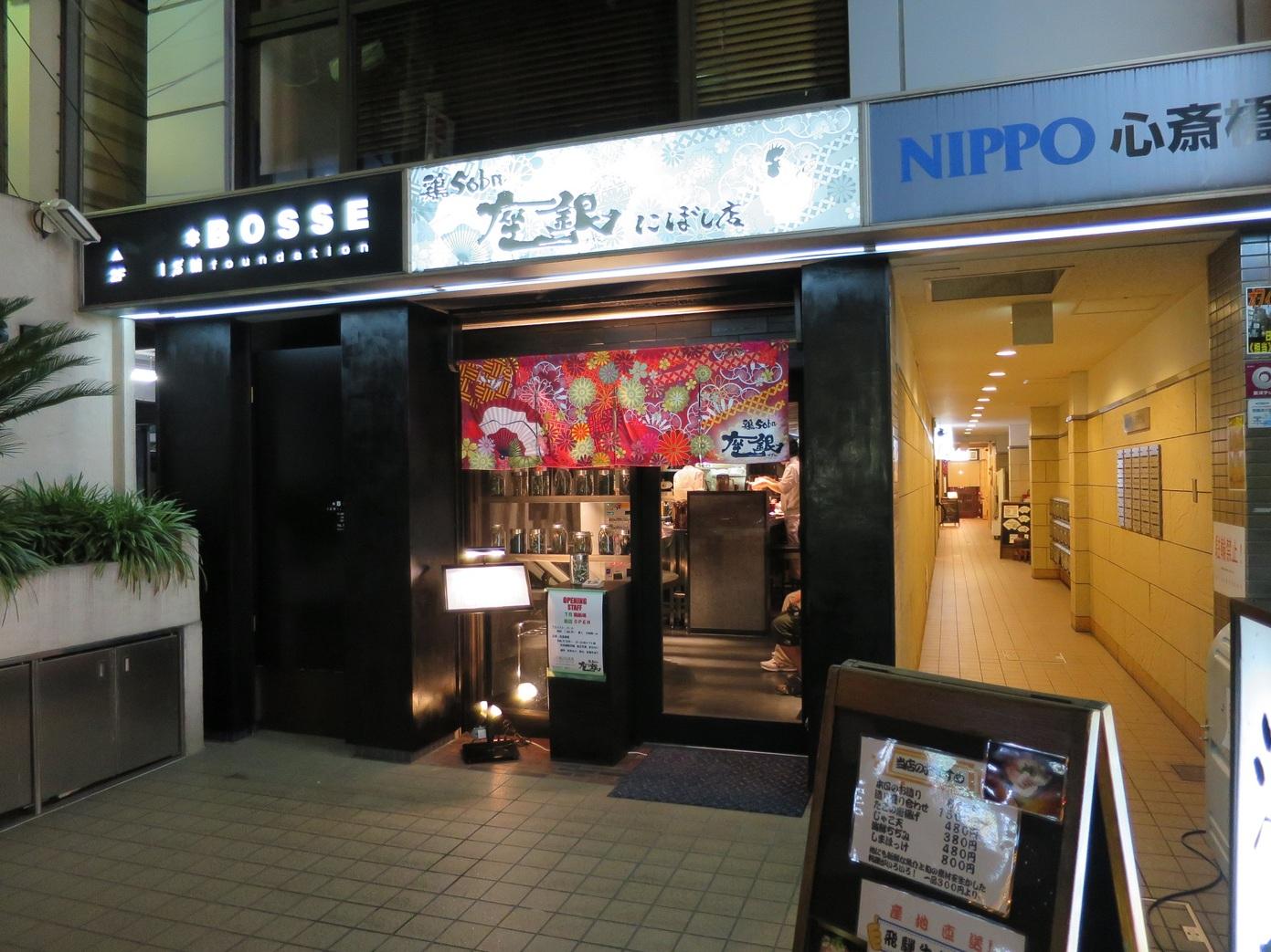 鶏Soba 座銀 にぼし店