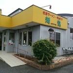 麺龍 - お店の外観