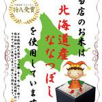当店のお米は北海道産「ななつぼし」を使用しております!!