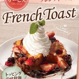 フレンチトーストはランチタイムの間30分毎にお出します!