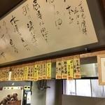 定食 めし屋 - 店内メニュー