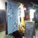 帆里 - 定食が食べられる居酒屋