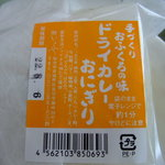 3971403 - 冷凍おにぎり(ドライカレー)