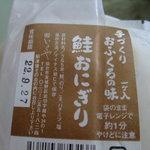 3971405 - 冷凍おにぎり(鮭)