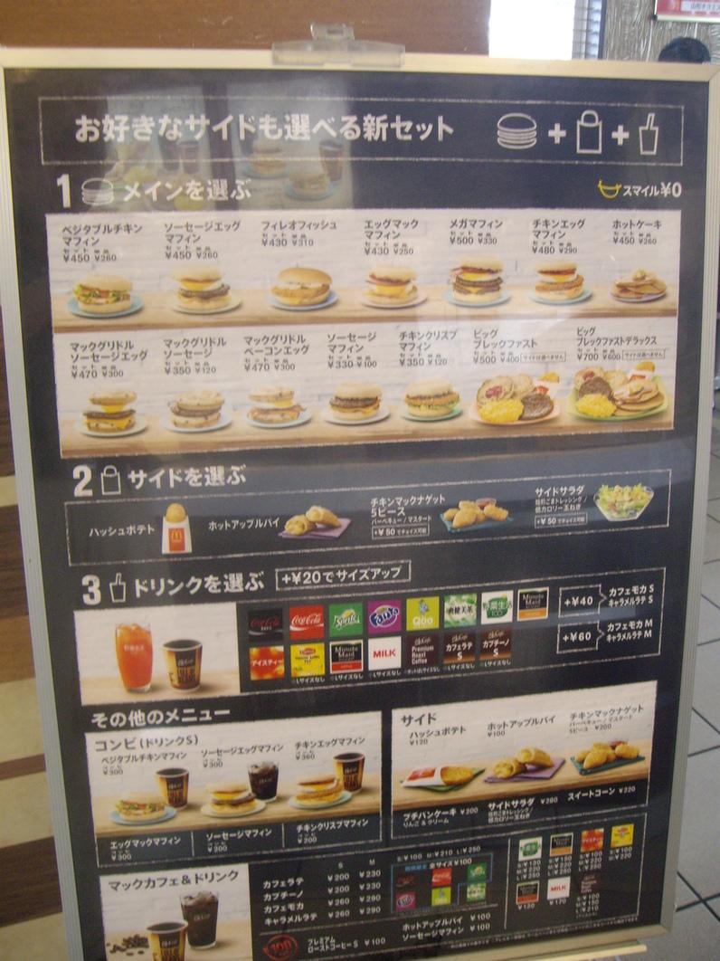 マクドナルド 長野大豆島店