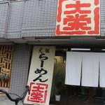 39718968 - お店の外見!!ヽ(・∀・)ノ