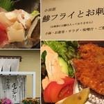 もえり - 【小田原市】四季和膳もえり