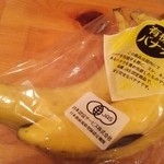 オイシックス クレイジー フォー ベジー - 有機バナナ