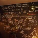 すみまめカフェ - 店内の壁には協力店の情報が~☆