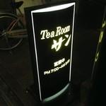 喫茶 サン - サン