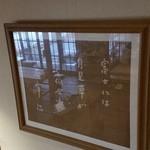 天下茶屋 - 『富嶽百景』太宰治-富士には月見草がよく似合う-