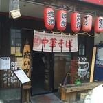 中華そば津津 - 2015/07