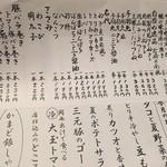 伝兵衛 - メニュー