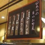 天ぷら 兎波 - 本日の野菜